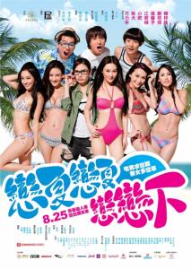 SUMMER LOVE LOVE [戀夏戀夏戀戀下] poster