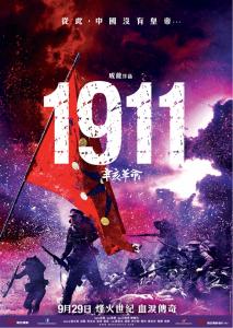 1911 [辛亥革命]