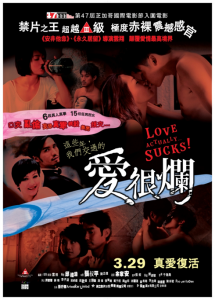 LOVE ACTUALLY SUCKS [愛很爛 ]