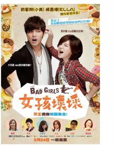 BAD GIRLS [女孩壞壞]