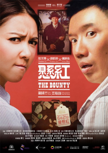 THE BOUNTY [懸紅]