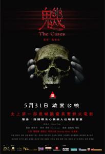 THE CASES [魕]