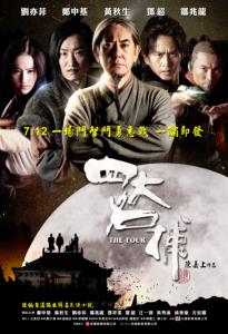 THE FOUR [四大名捕]