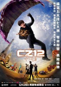 CZ12 [十二生肖]
