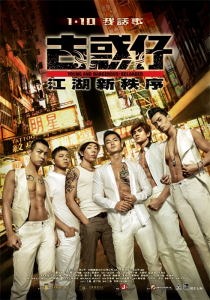 YOUNG AND DANGEROUS: RELOADED [古惑仔:江湖新秩序]