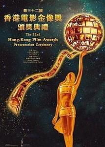 32HKFA [第三十二屆香港電影金像獎]