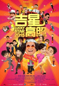 LUCKY STAR <吉星高照2015>