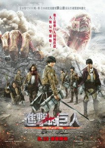 ATTACK ON TITAN <進撃の巨人>