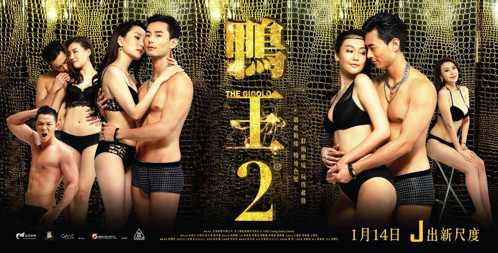 THE GIGOLO 2 <鴨王2>