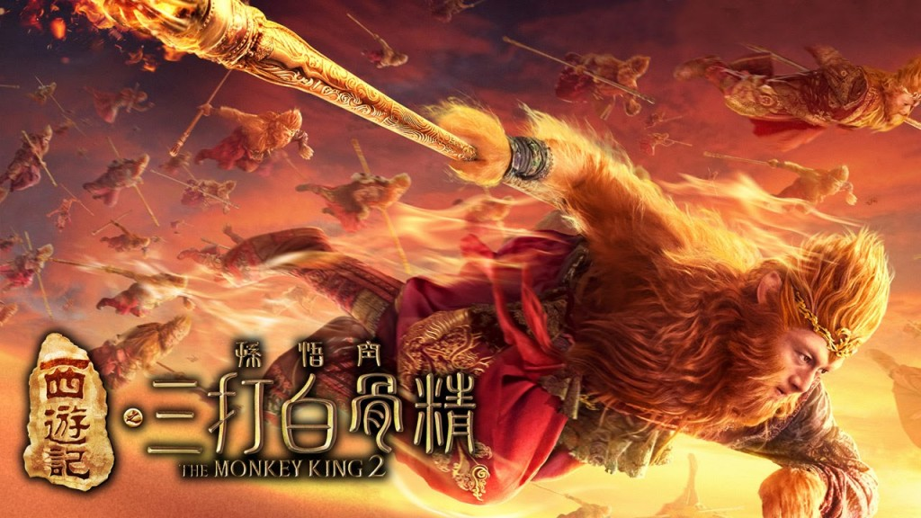 THE MONKEY KING 2 <西遊記之孫悟空三打白骨精>