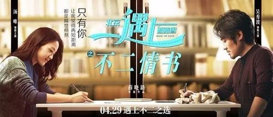 BOOK OF LOVE <北京遇上西雅圖2>