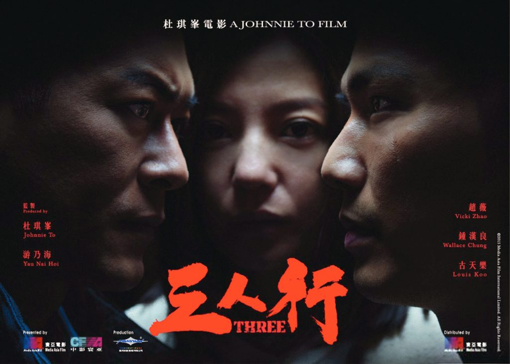 THREE <三人行>