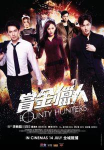 BOUNTY HUNTERS <賞金獵人>