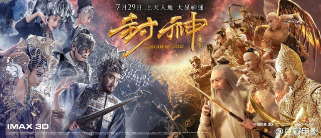 LEAGUE OF GODS <封神傳奇>