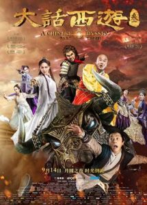 A CHINESE ODYSSEY 3 <大話西遊3>