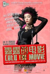 LULU THE MOVIE <露露的电影>