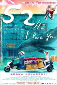 52 HZ I LOVE YOU <52赫茲我愛你>
