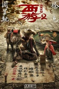 JOURNEY TO THE WEST 2: THE DEMONS STRIKE BACK <西遊伏妖篇>