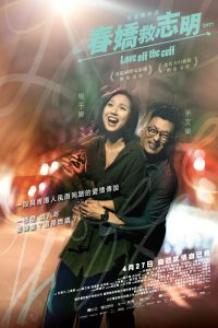 LOVE OFF THE CUFF <春嬌救志明>