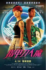 A NAIL CLIPPER ROMANCE <指甲刀人魔>