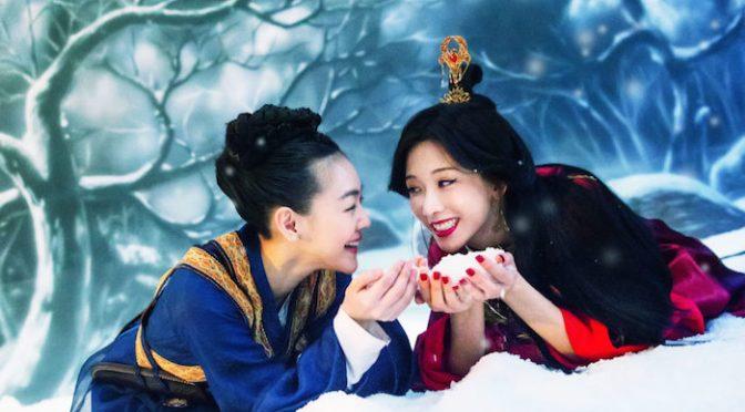 East Screen West Screen #230 DIDI'S DREAM <吃吃的愛> & THE MUMMY